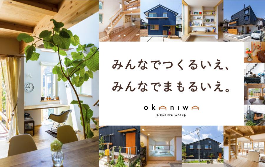 岡庭建設(東京都)